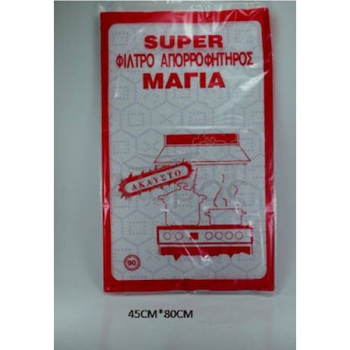 Super Φίλτρο Απορροφητήρος (Μαγιά) Ακαυστο 0,75 930539